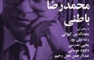 شب محمدرضا باطنی برگزار شد.