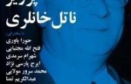 بزرگداشت مصحح حافظ و مورخ تاریخ زبان فارسی، دکتر پرویز ناتل خانلری، برگزار شد.