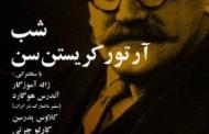 بزرگداشت آرتور کریستن سن، ایرانشناس دانمارکی، در ایران