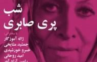 تجلیل از نیم قرن حضور پری صابری در تئاتر ایران در سالروز تولدش
