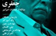شب عبدالرحیم جعفری، بنیانگذار انتشارات امیرکبیر، برگزار شد.