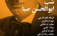 شب ابوالحسن صبا برگزار شد/ ترانه مسکوب
