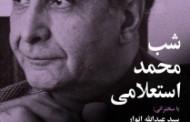 شب محمد استعلامی برگزار شد