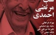 شب « مرتضی احمدی» برگزار شد.