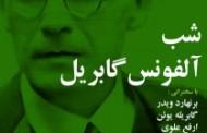 شبی در کویر ایران / ترانه مسکوب