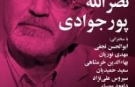 شب نصرالله پورجوادی ، بنیانگذار مرکز نشر دانشگاهی برگزار شد/ شهاب دهباشی