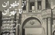 از طهران تا تهران ، با نمایش فیلم مستند « چنارستان»