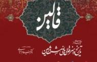 کتاب قالین، گزیدهای از هنر قالی در مشرق زمین ، رونمایی شد.