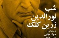 شب نورالدین زرین کلک برگزار شد