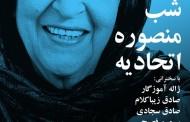 شب منصوره اتحادیه برگزار شد