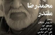 محمدرضا مقتدر، مؤلف کتاب باغهای ایرانی