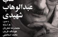 عبدالوهاب شهیدی ، تصویری از یک آرزو