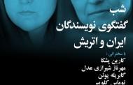 شب گفتگوی نویسندگان ایران و اتریش