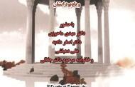 معرفی و بررسی دیوان حافظ