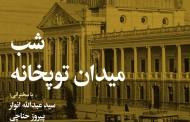 توپخانه، میدان بیحصار/پریسا احدیان