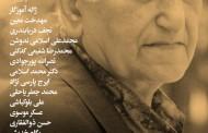 یاد یار مهربان /شب بیستمین سالگرد درگذشت دکتر محمد حعفر محجوب