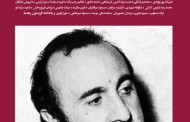 انتشار صد و دوازدهمین شماره مجله بخارا