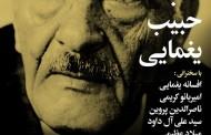 شبی با حبیب یغمایی/ پریسا احدیان