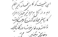پندی به یادگار از مینوی/آرش افشار