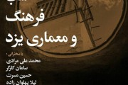 شب فرهنگ و معماری یزد/ پریسا احدیان
