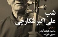 شب بخارا، موسیقی لرستان و علی اکبر شکارچی/ زهرا ناطقیان
