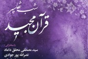 شب تفاسیر قرآن مجید برگزار شد/ پریسا احدیان