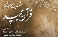 شب ترجمه های قرآن مجید