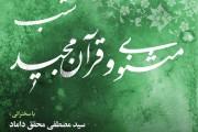 شب مثنوی و قرآن مجید