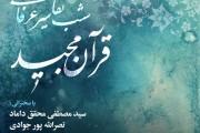 گزارش شب تفاسیر عرفانی قرآن مجید