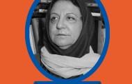 دیدار و گفتگو با سهیلا شهشهانی/ پریسا احدیان