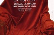 نمایشگاه عکسهای ژان بودريار، فیلسوف فرانسوی، در گالری گذار