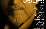 شعر و موسیقی از عناصر اصلی ما ایرانیان است/ پریسا احدیان