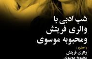 شب ادبی والری فریتش و محبوبه موسوی