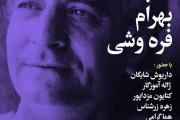 شب بهرام فره وشی برگزار شد/ پریسا احدیان