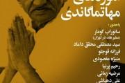 شب آموزههای گاندی/ پریسا احدیان