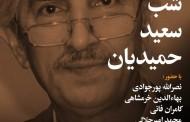 شب سعید حمیدیان برگزار شد/ پریسا احدیان