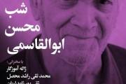 شب استاد محسن ابوالقاسمی با حضور دکتر محمدرضا شفیعی کدکنی برگزار شد/ ترانه مسکوب