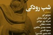 شب رودکی برگزار شد/ترانه مسکوب
