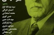 شب دکتر سید محمد دبیرسیاقی برگزار شد/ پریسا احدیان