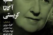 شب آگاتا کریستی برگزار شد/ ترانه مسکوب