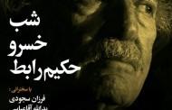 شب خسرو حکیم رابط برگزار شد/ بهنام رفیعنژاد