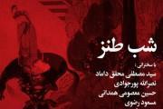 شب طنز برگزار شد/ پریسا احدیان