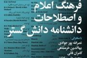 شب فرهنگ اَعلام و اصطلاحات برگزار شد/ پریسا احدیان