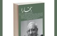 مجله بخارا، ویژه رهنورد زریاب در کابل رونمایی شد