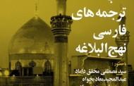 شب ترجمههای فارسی نهجالبلاغه برگزار شد/پریسا احدیان