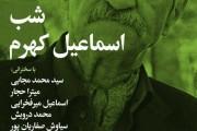 شب اسماعیل کهرم برگزار شد/ پریسا احدیان