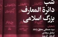 شب دائره المعارف بزرگ اسلامی برگزار شد/ پریسا احدیان