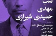 شب مهدی حمیدی شیرازی برگزار شد/ پریسا احدیان
