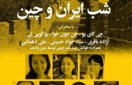 شب ایران و چین برگزار شد/ پرسا احدیان