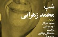 شب محمد زهرایی برگزار شد/ پریسا احدیان